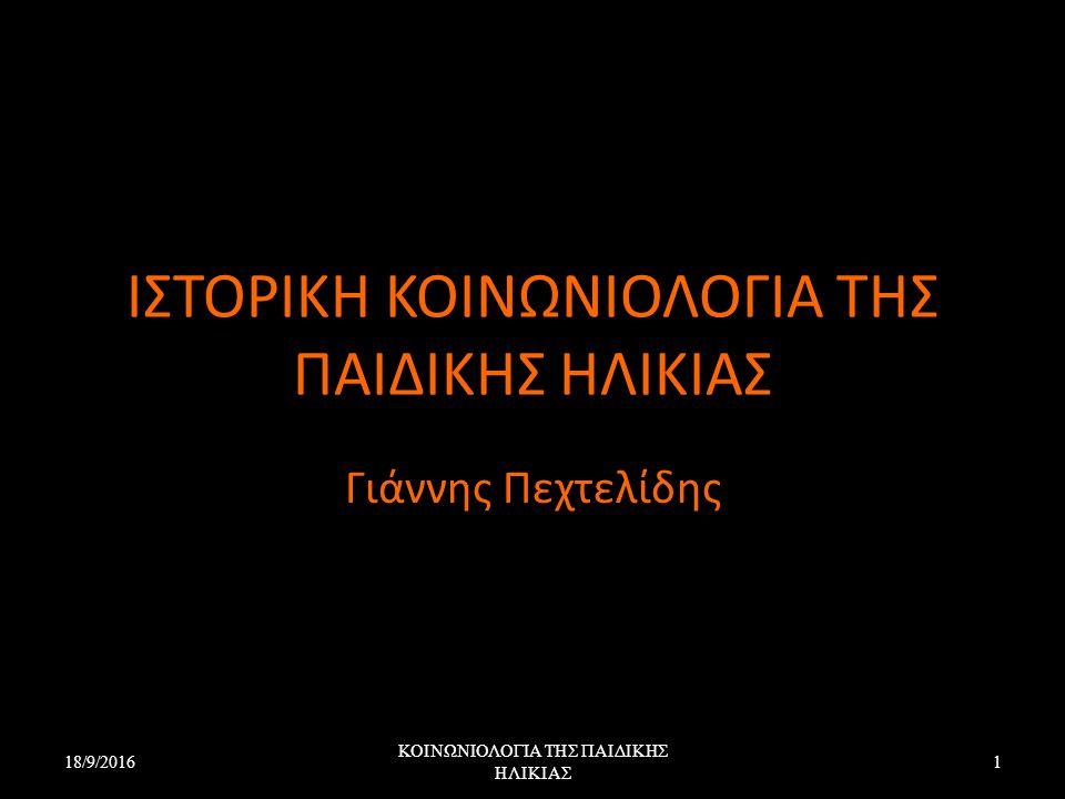 ΙΣΤΟΡΙΚΗ ΚΟΙΝΩΝΙΟΛΟΓΙΑ ΤΗΣ ΠΑΙΔΙΚΗΣ ΗΛΙΚΙΑΣ