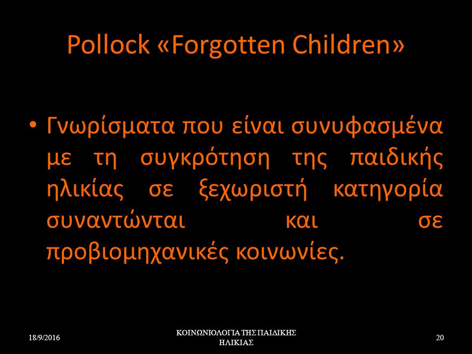 Pollock «Forgotten Children»