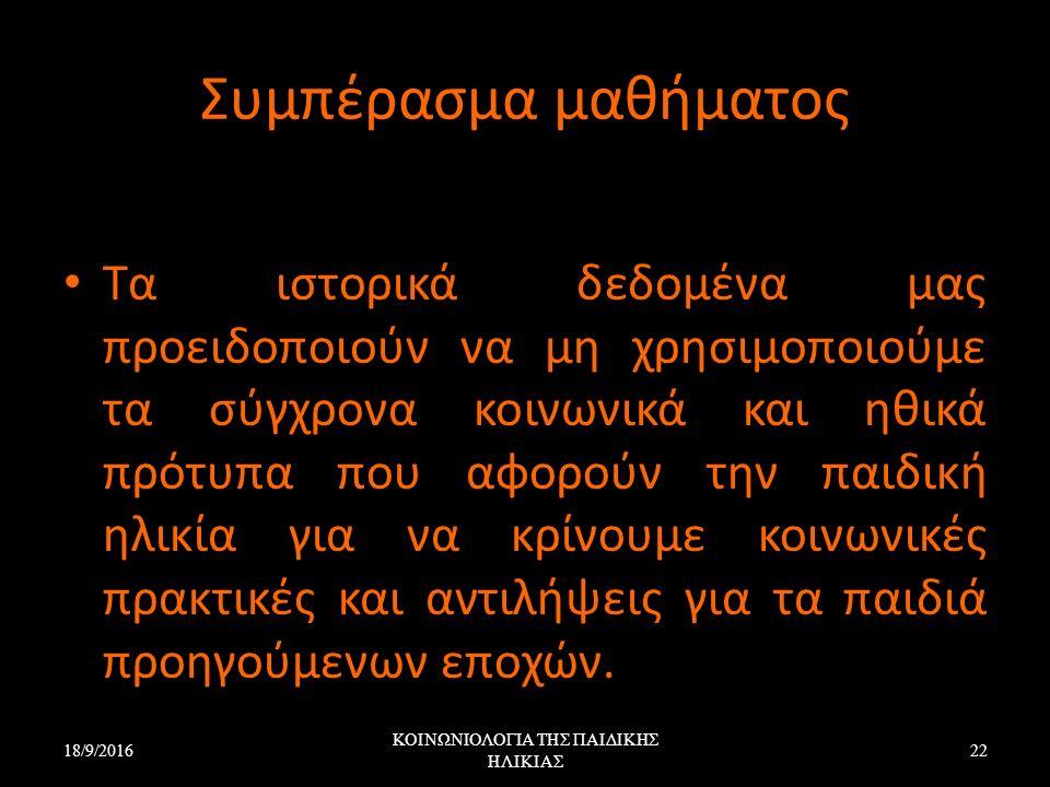 ΚΟΙΝΩΝΙΟΛΟΓΙΑ ΤΗΣ ΠΑΙΔΙΚΗΣ ΗΛΙΚΙΑΣ