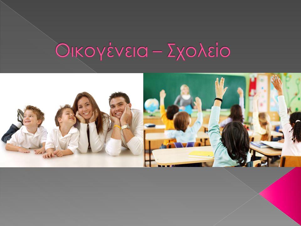 Οικογένεια – Σχολείο