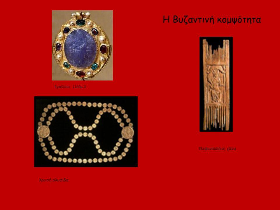 Η Βυζαντινή κομψότητα Χρυσή αλυσίδα Εγκόλπιο 1100μ.Χ