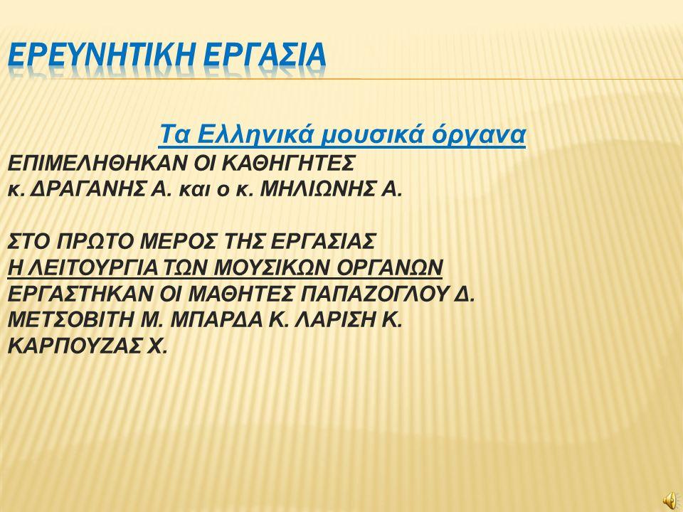 Τα Ελληνικά μουσικά όργανα