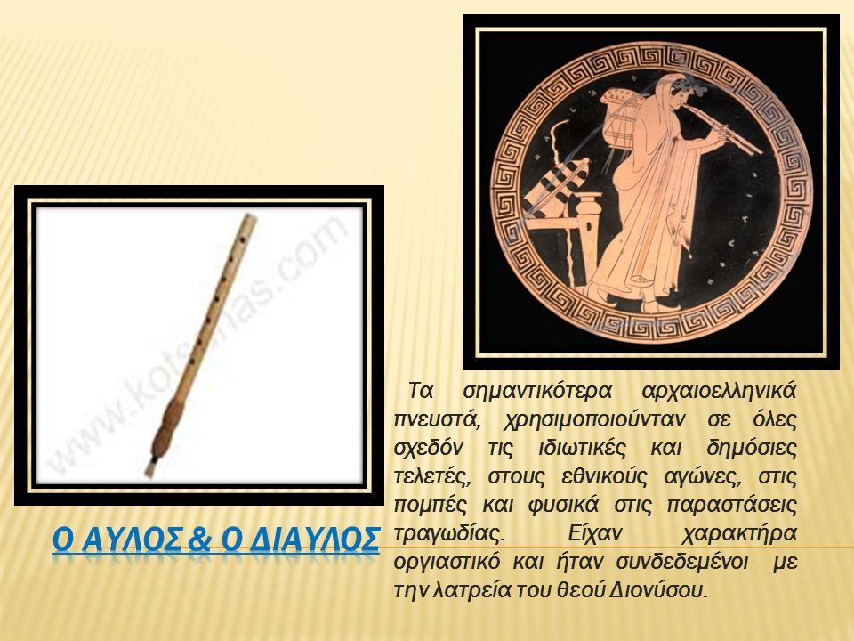Τα σημαντικότερα αρχαιοελληνικά πνευστά, χρησιμοποιούνταν σε όλες σχεδόν τις ιδιωτικές και δημόσιες τελετές, στους εθνικούς αγώνες, στις πομπές και φυσικά στις παραστάσεις τραγωδίας. Είχαν χαρακτήρα οργιαστικό και ήταν συνδεδεμένοι με την λατρεία του θεού Διονύσου.