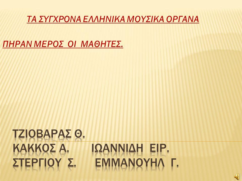 ΤΖΙΟΒΑΡΑΣ Θ. ΚΑΚΚΟΣ Α. Ιωαννιδη ειΡ. Στεργιου σ. Εμμανουηλ γ.