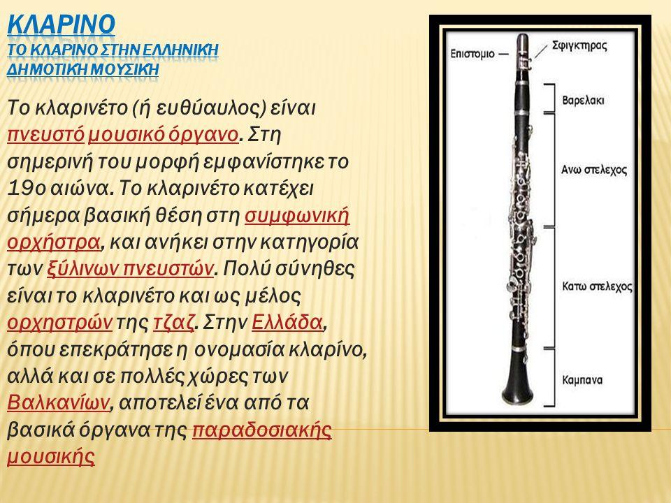 Κλαρινο Το κλαρΙνο στην Ελληνική δημοτική μουσική