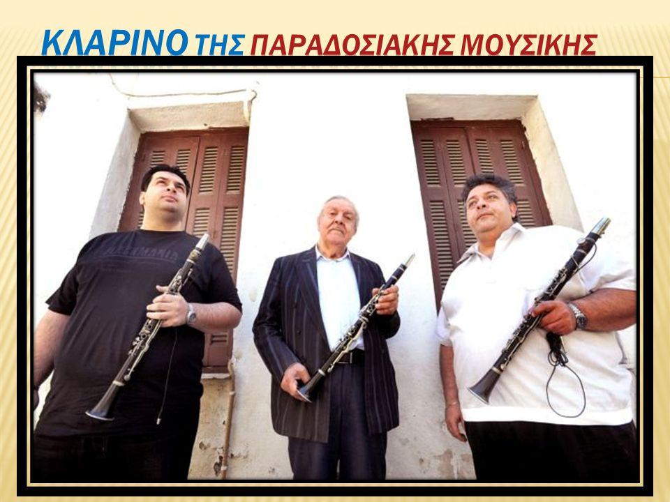 ΚλαρΙνο της παραδοσιακΗς μουσικΗς