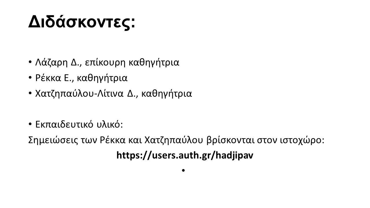 https://users.auth.gr/hadjipav