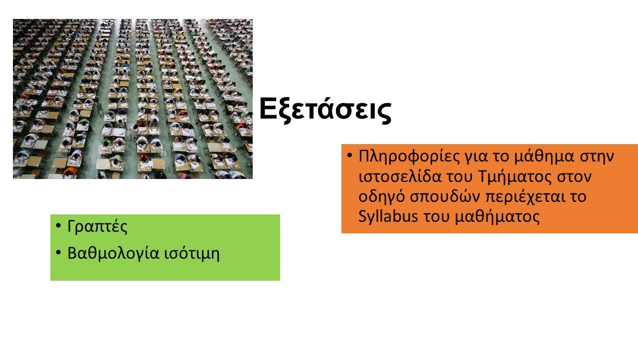 Εξετάσεις Πληροφορίες για το μάθημα στην ιστοσελίδα του Τμήματος στον οδηγό σπουδών περιέχεται το Syllabus του μαθήματος.