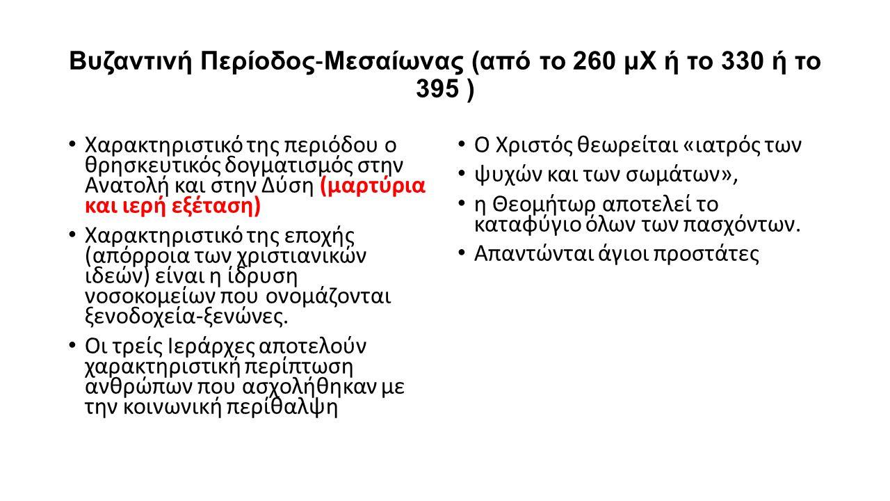 Βυζαντινή Περίοδος‐Μεσαίωνας (από το 260 μΧ ή το 330 ή το 395 )