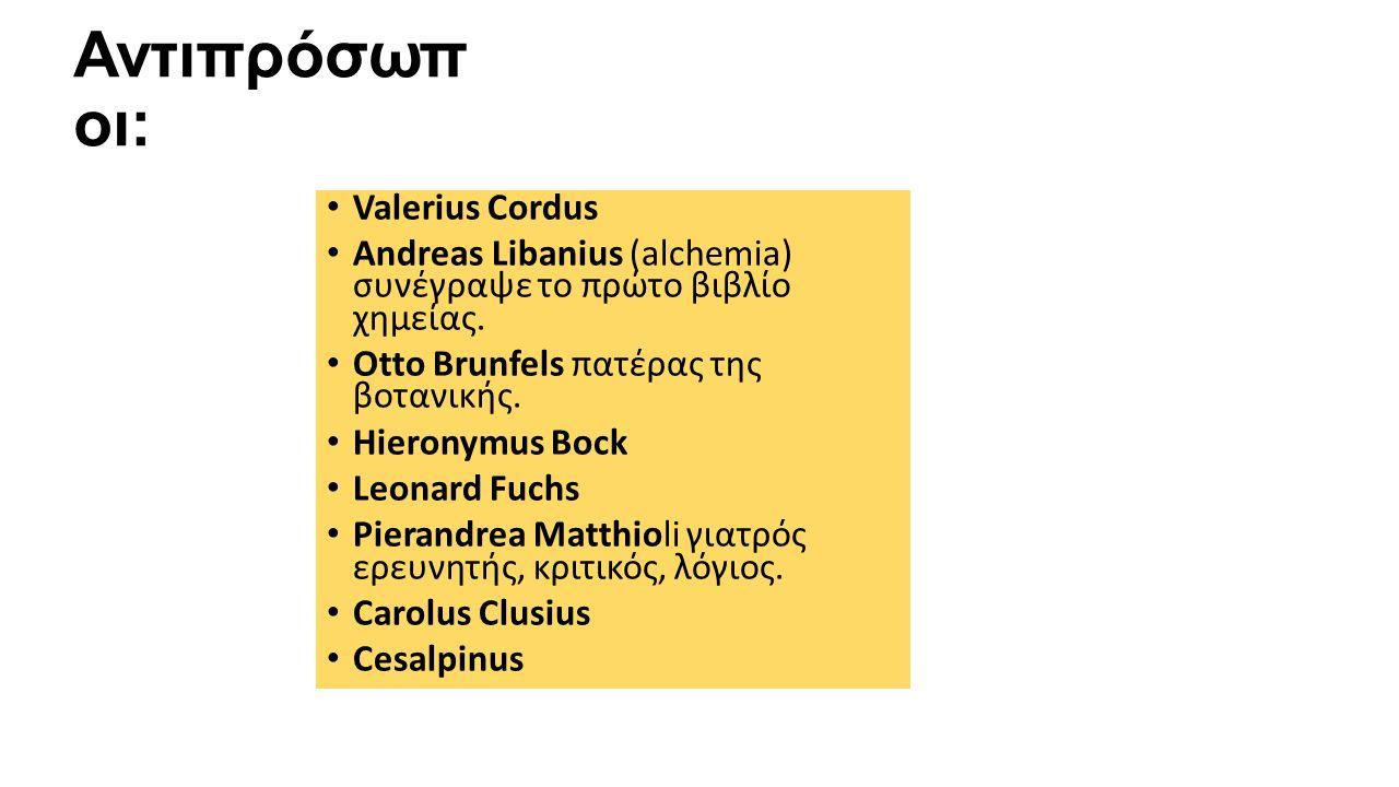 Αντιπρόσωποι: Valerius Cordus