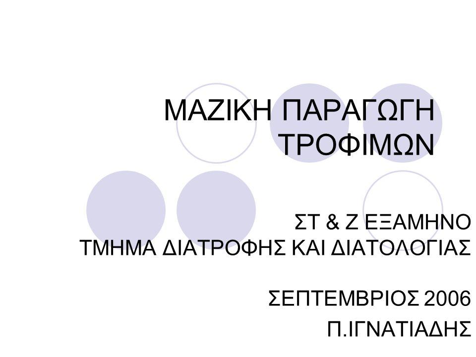 ΜΑΖΙΚΗ ΠΑΡΑΓΩΓΗ ΤΡΟΦΙΜΩΝ