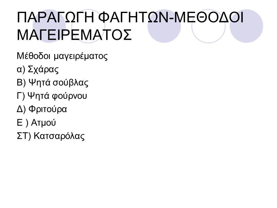 ΠΑΡΑΓΩΓΗ ΦΑΓΗΤΩΝ-ΜΕΘΟΔΟΙ ΜΑΓΕΙΡΕΜΑΤΟΣ