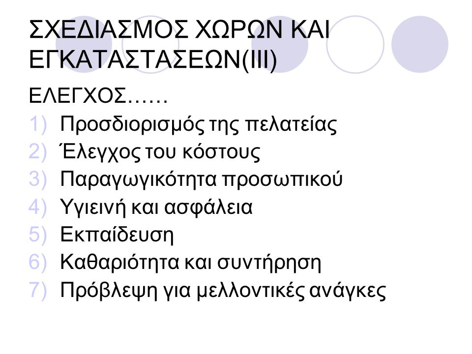 ΣΧΕΔΙΑΣΜΟΣ ΧΩΡΩΝ ΚΑΙ ΕΓΚΑΤΑΣΤΑΣΕΩΝ(ΙΙΙ)