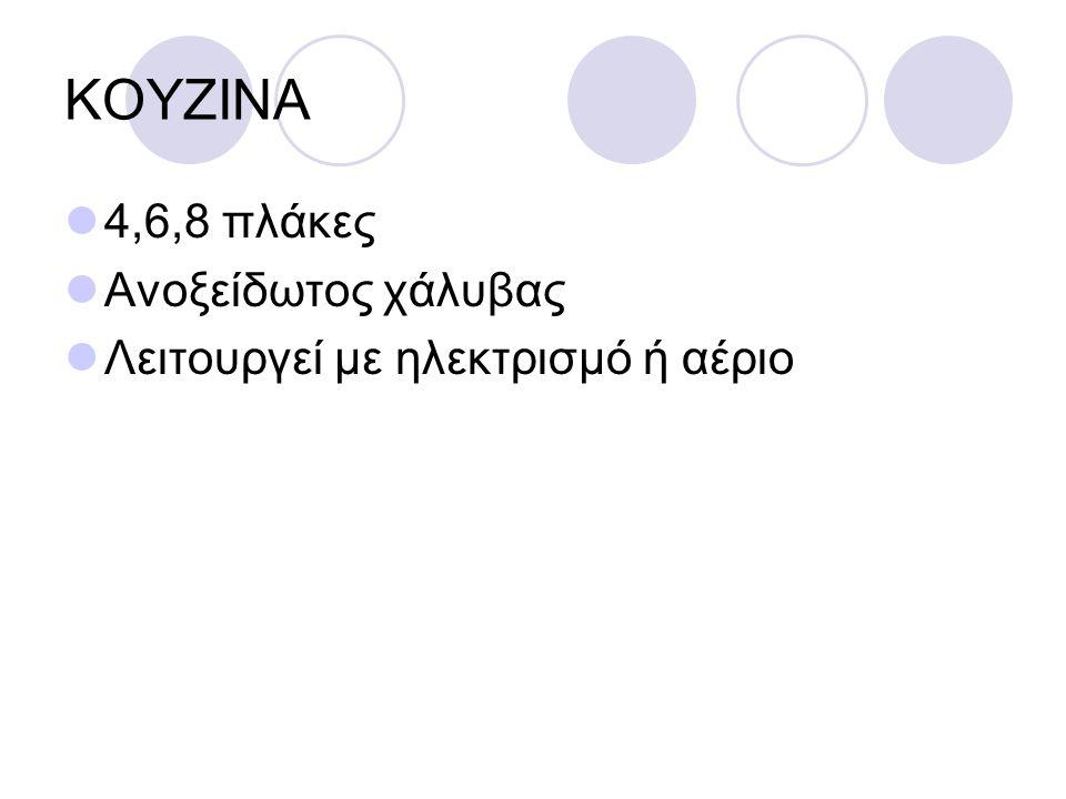 ΚΟΥΖΙΝΑ 4,6,8 πλάκες Ανοξείδωτος χάλυβας