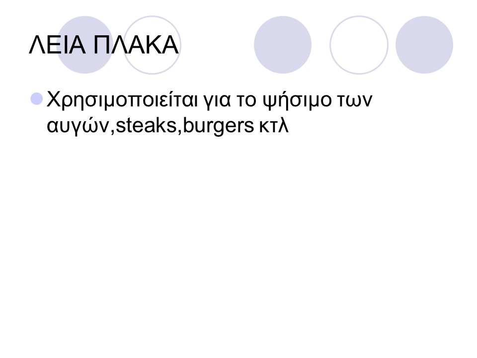 ΛΕΙΑ ΠΛΑΚΑ Χρησιμοποιείται για το ψήσιμο των αυγών,steaks,burgers κτλ