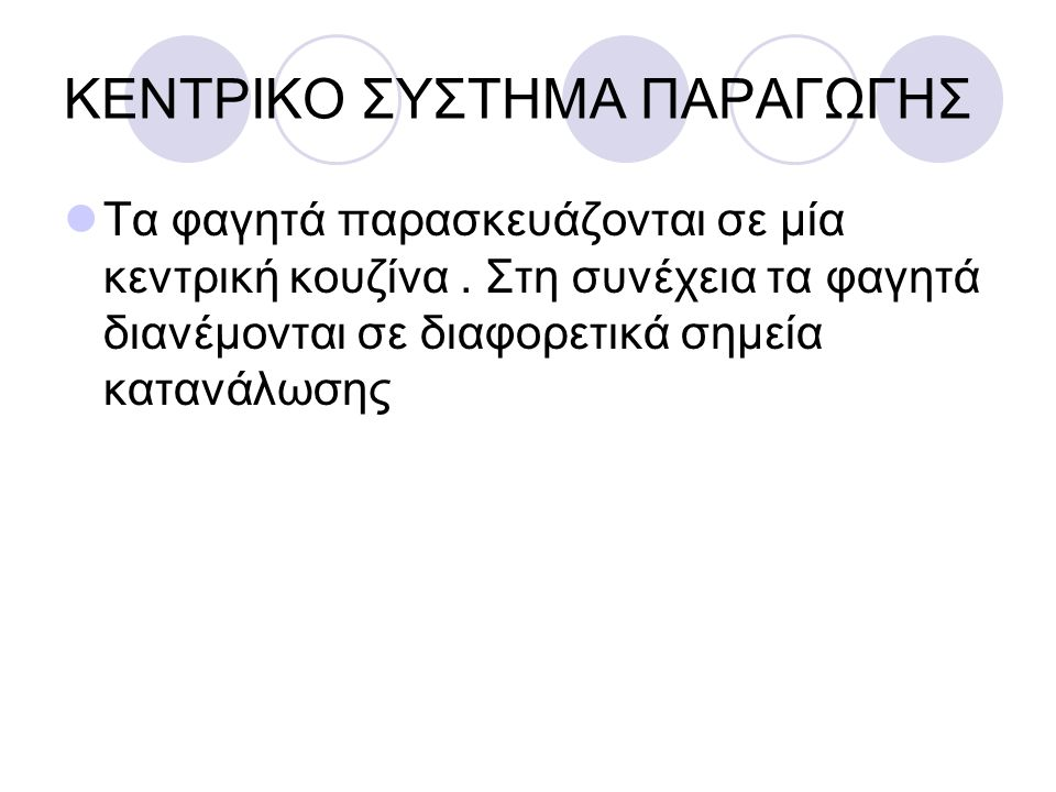 ΚΕΝΤΡΙΚΟ ΣΥΣΤΗΜΑ ΠΑΡΑΓΩΓΗΣ