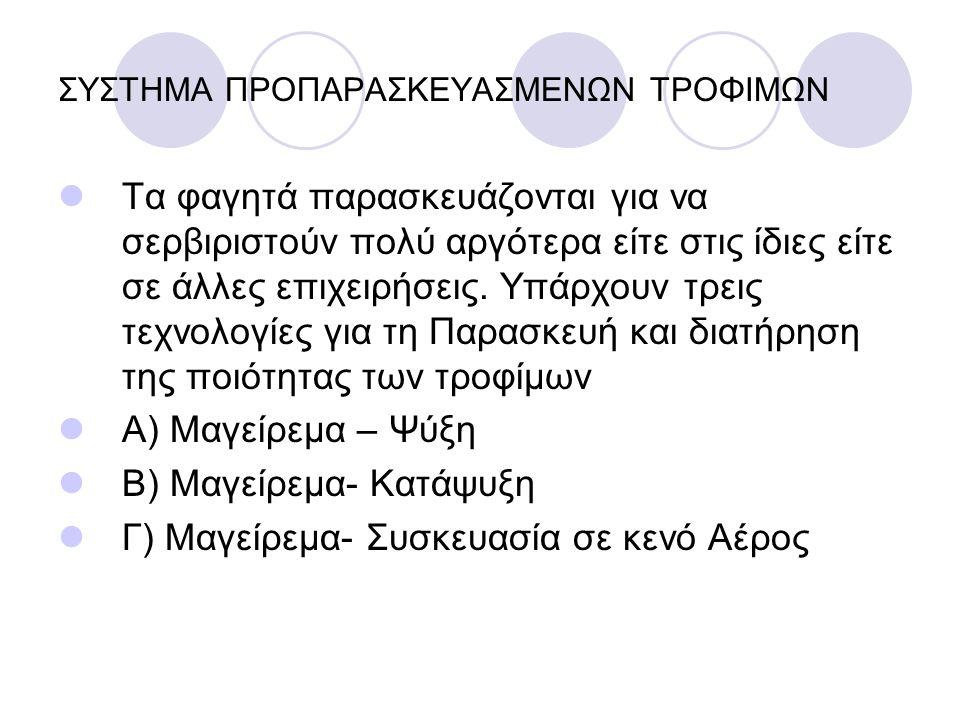 ΣΥΣΤΗΜΑ ΠΡΟΠΑΡΑΣΚΕΥΑΣΜΕΝΩΝ ΤΡΟΦΙΜΩΝ