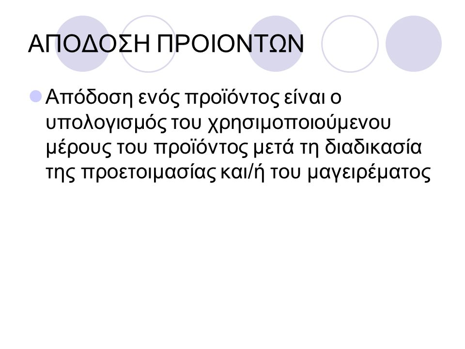 ΑΠΟΔΟΣΗ ΠΡΟΙΟΝΤΩΝ
