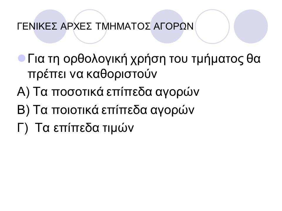 ΓΕΝΙΚΕΣ ΑΡΧΕΣ ΤΜΗΜΑΤΟΣ ΑΓΟΡΩΝ