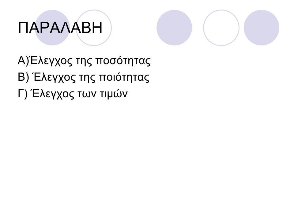 ΠΑΡΑΛΑΒΗ Α)Έλεγχος της ποσότητας Β) Έλεγχος της ποιότητας