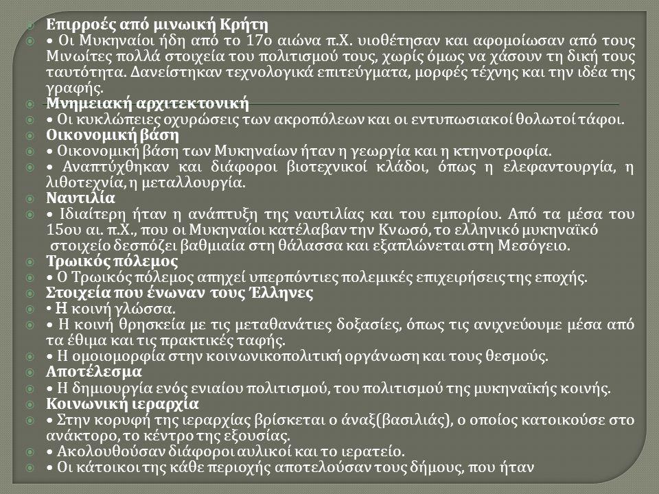Επιρροές από μινωική Κρήτη