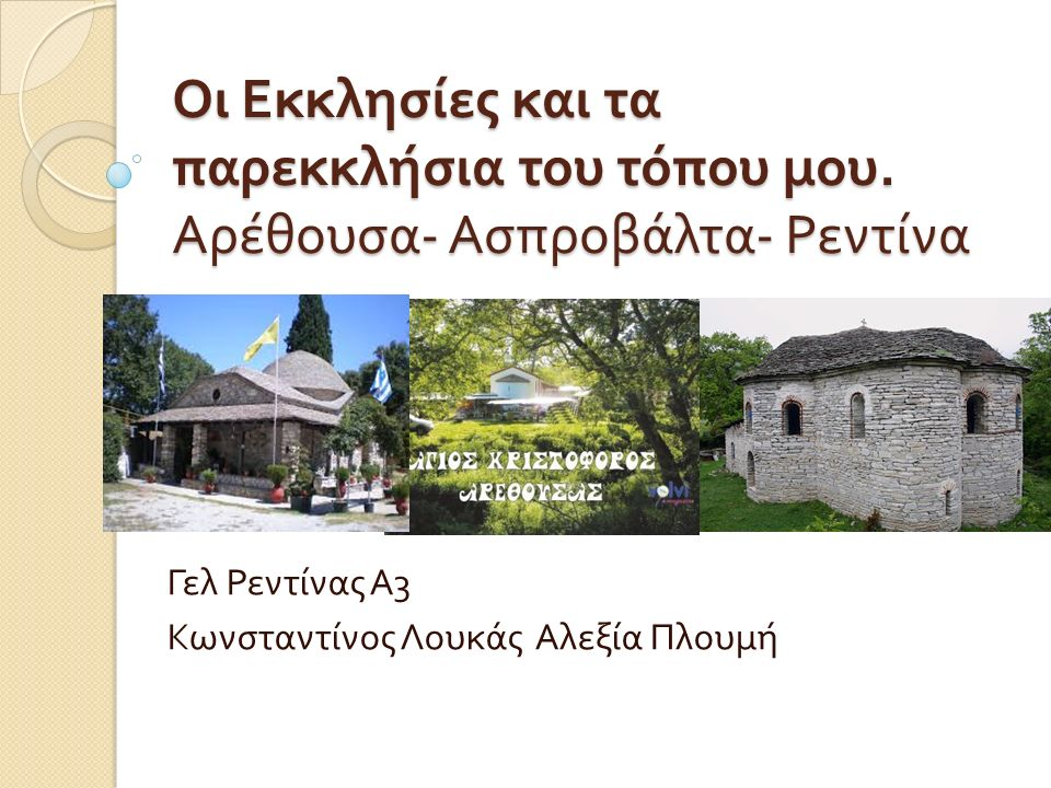 Γελ Ρεντίνας Α3 Κωνσταντίνος Λουκάς Αλεξία Πλουμή
