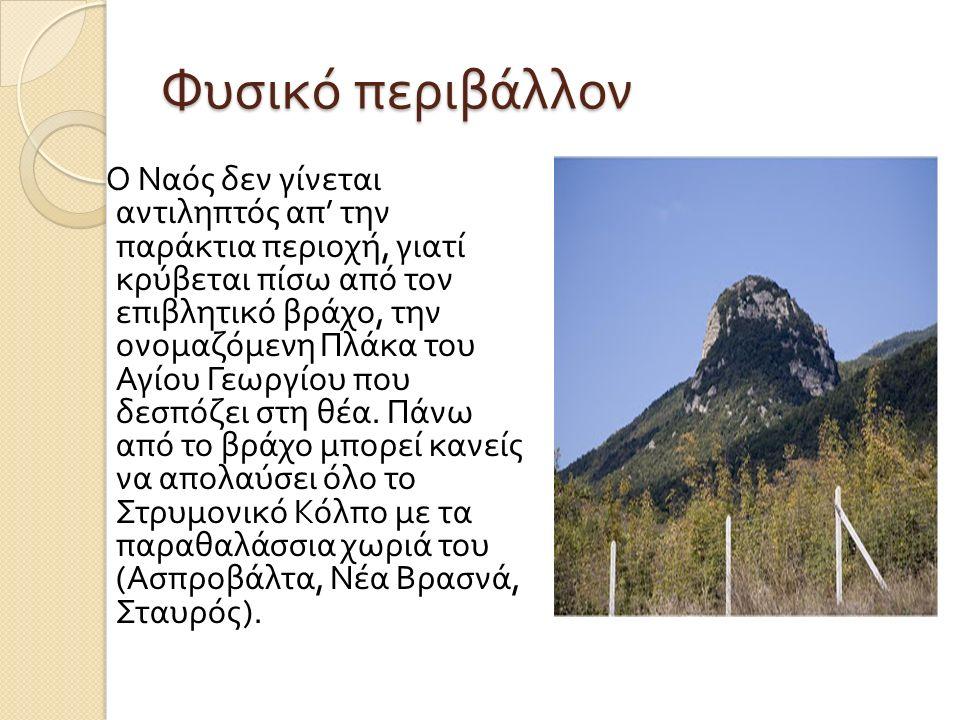 Φυσικό περιβάλλον