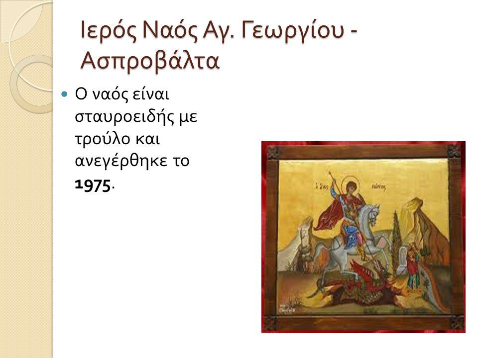Ιερός Ναός Αγ. Γεωργίου - Ασπροβάλτα