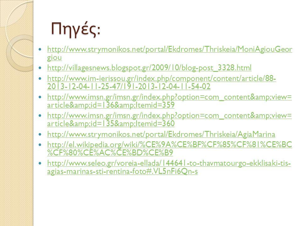 Πηγές: http://www.strymonikos.net/portal/Ekdromes/Thriskeia/MoniAgiouGeor giou. http://villagesnews.blogspot.gr/2009/10/blog-post_3328.html.