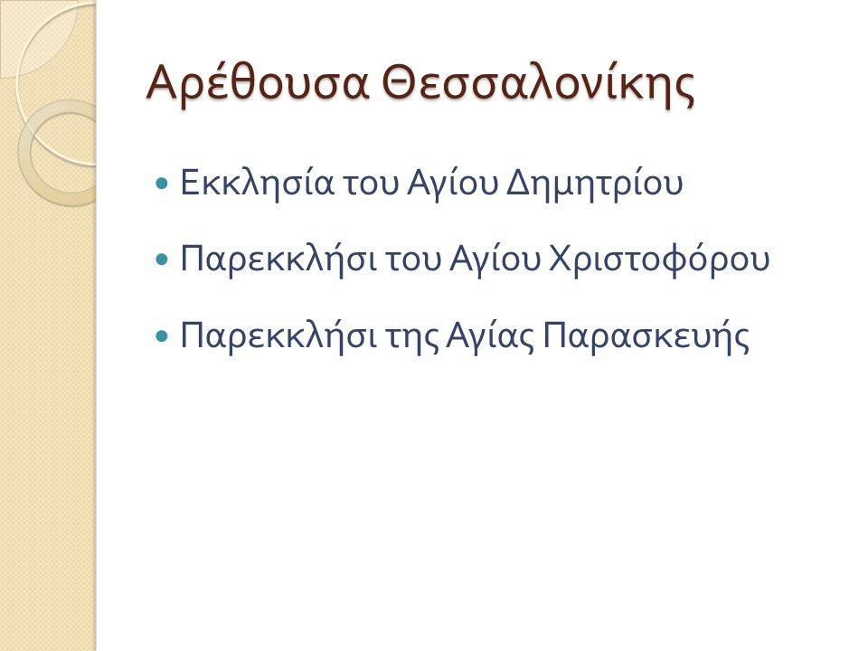 Αρέθουσα Θεσσαλονίκης
