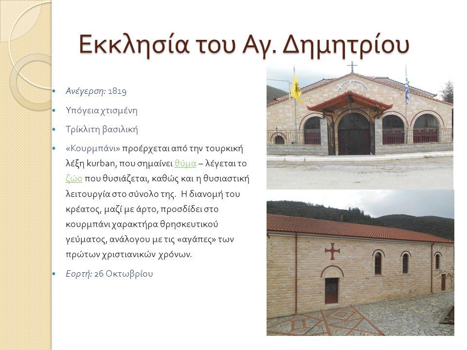 Εκκλησία του Αγ. Δημητρίου
