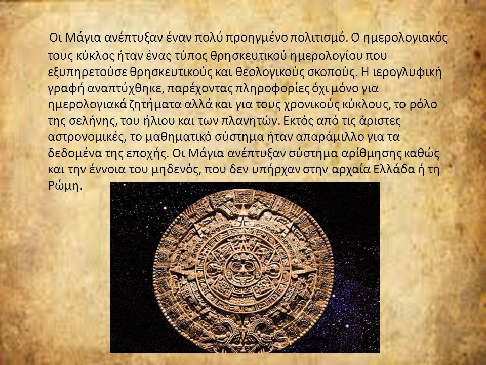 Οι Μάγια ανέπτυξαν έναν πολύ προηγμένο πολιτισμό