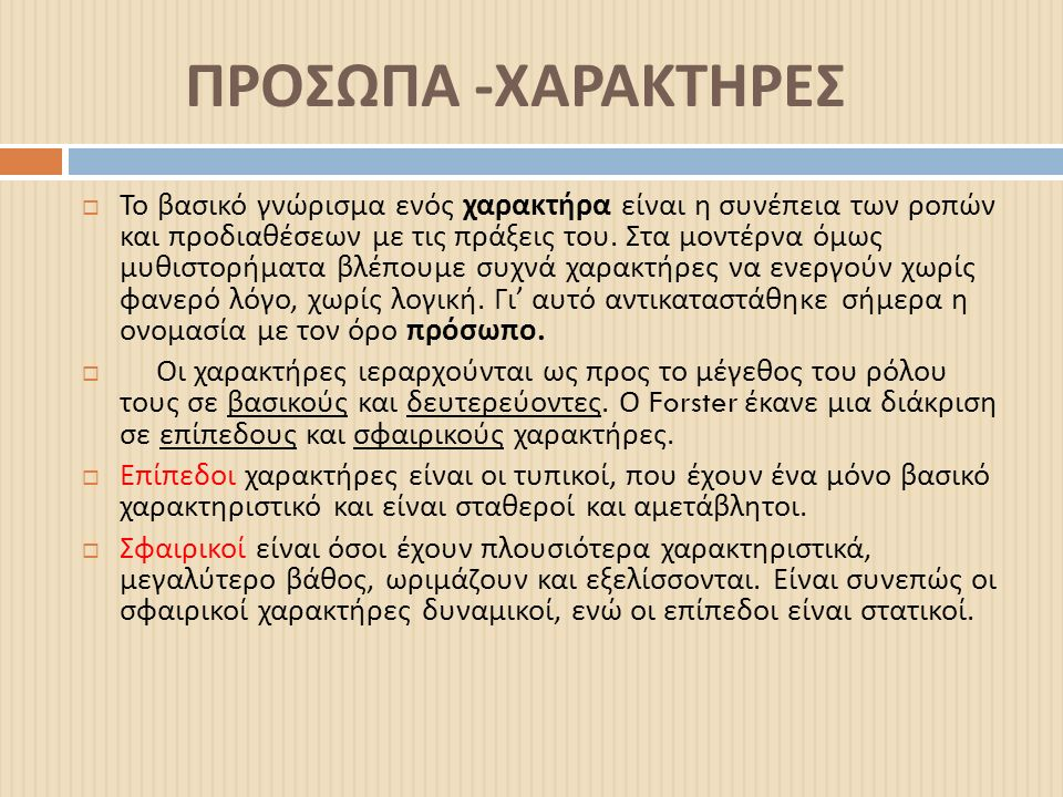 ΠΡΟΣΩΠΑ -ΧΑΡΑΚΤΗΡΕΣ