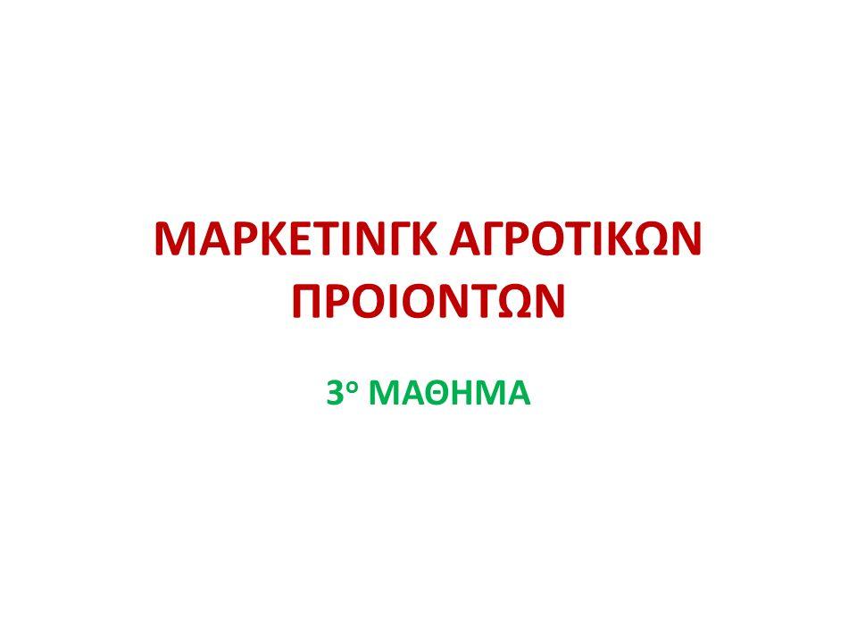 ΜΑΡΚΕΤΙΝΓΚ ΑΓΡΟΤΙΚΩΝ ΠΡΟΙΟΝΤΩΝ