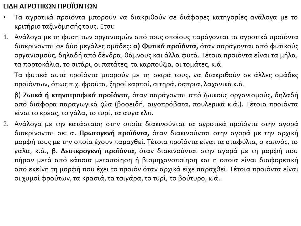 ΕΙΔΗ ΑΓΡΟΤΙΚΩΝ ΠΡΟΪΟΝΤΩΝ