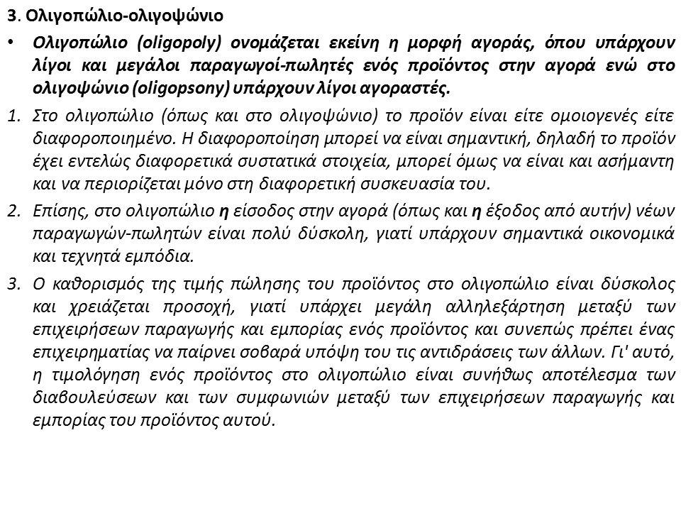 3. Ολιγοπώλιο-ολιγοψώνιο