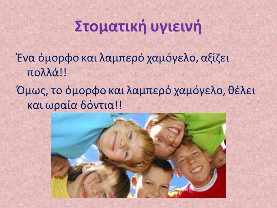 Στοματική υγιεινή Ένα όμορφο και λαμπερό χαμόγελο, αξίζει πολλά!.