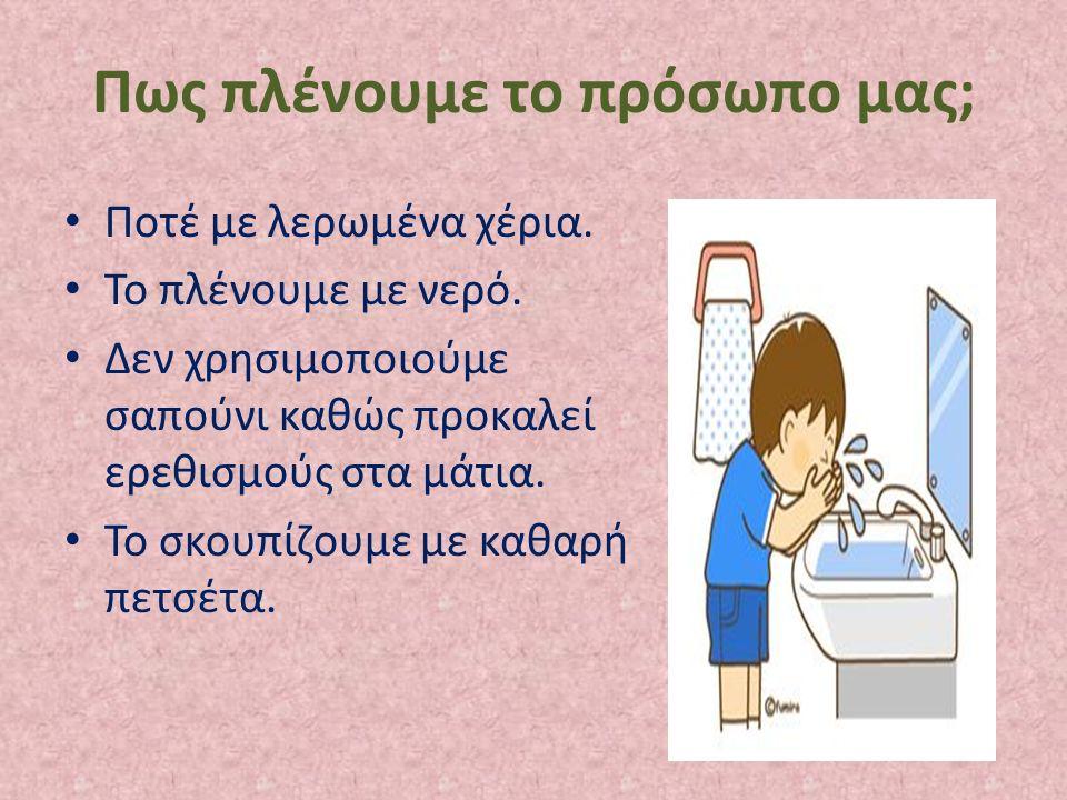 Πως πλένουμε το πρόσωπο μας;