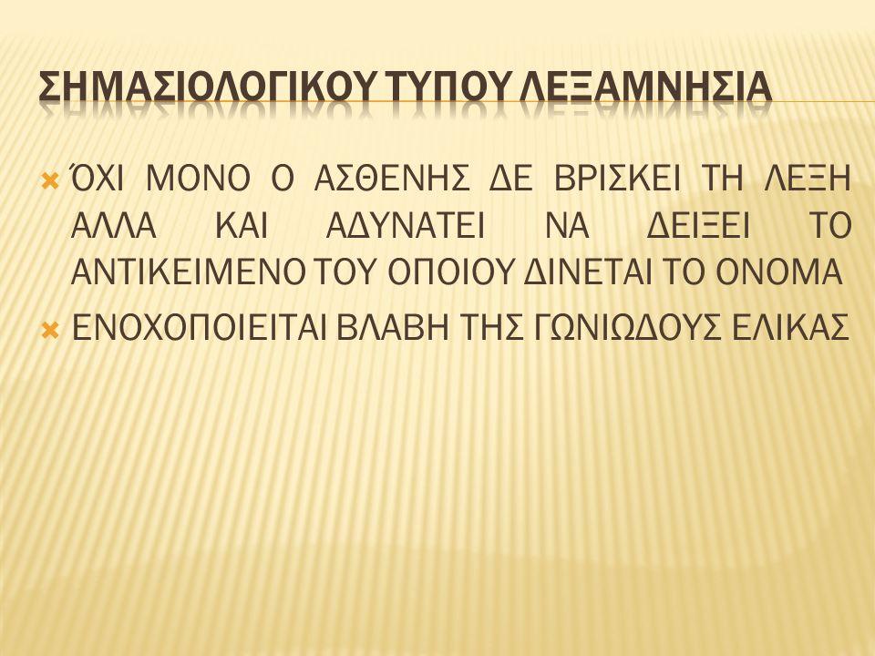 ΣΗΜΑΣΙΟΛΟΓΙΚΟΥ ΤΥΠΟΥ ΛΕΞΑΜΝΗΣΙΑ