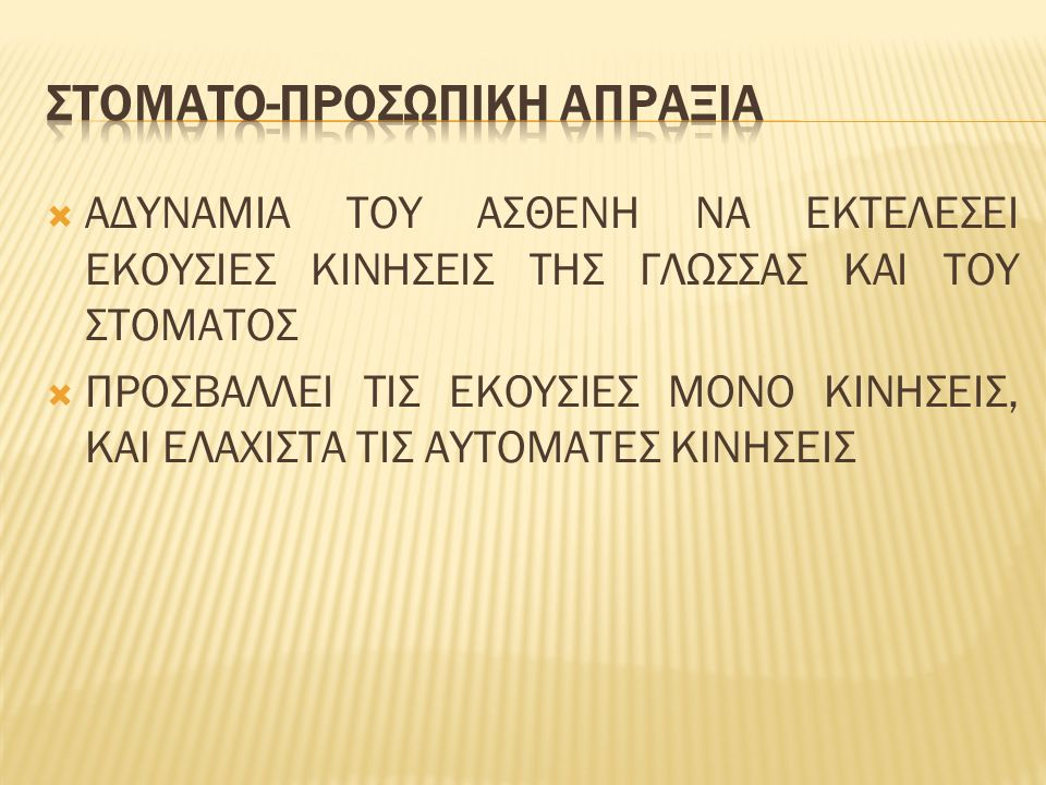 ΣΤΟΜΑΤΟ-ΠΡΟΣΩΠΙΚΗ ΑΠΡΑΞΙΑ