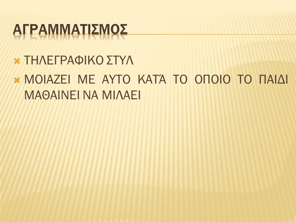 ΑΓΡΑΜΜΑΤΙΣΜΟΣ ΤΗΛΕΓΡΑΦΙΚΟ ΣΤΥΛ