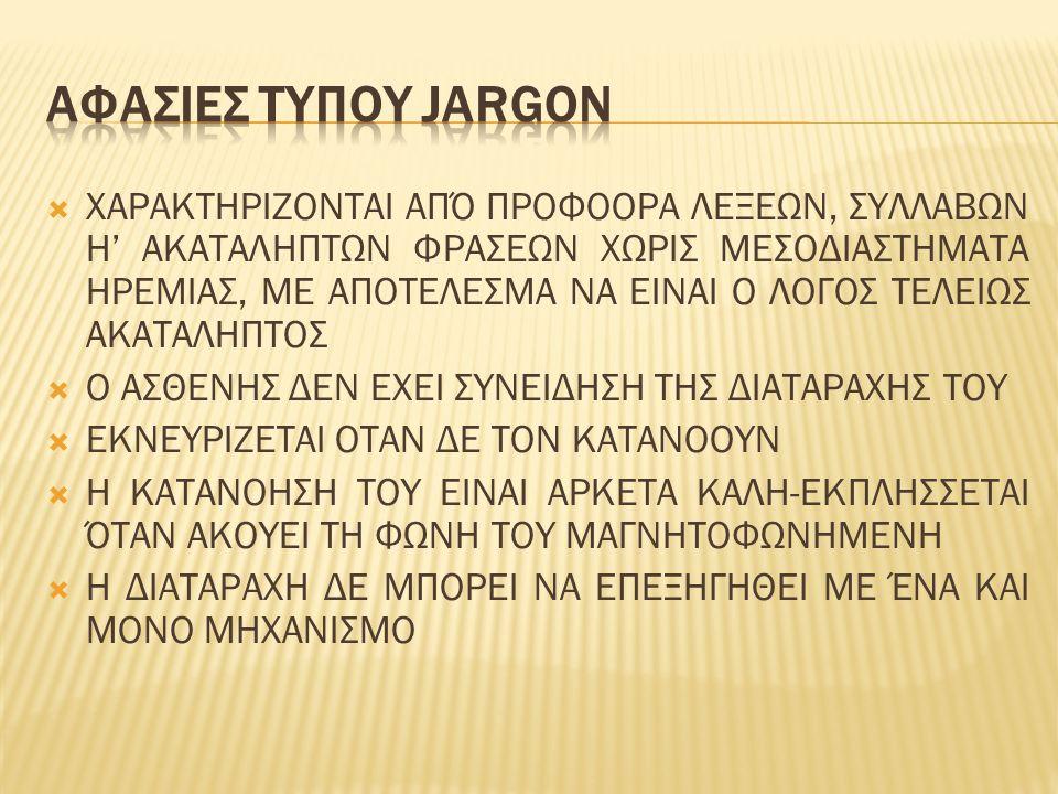 ΑΦΑΣΙΕΣ ΤΥΠΟΥ JARGON