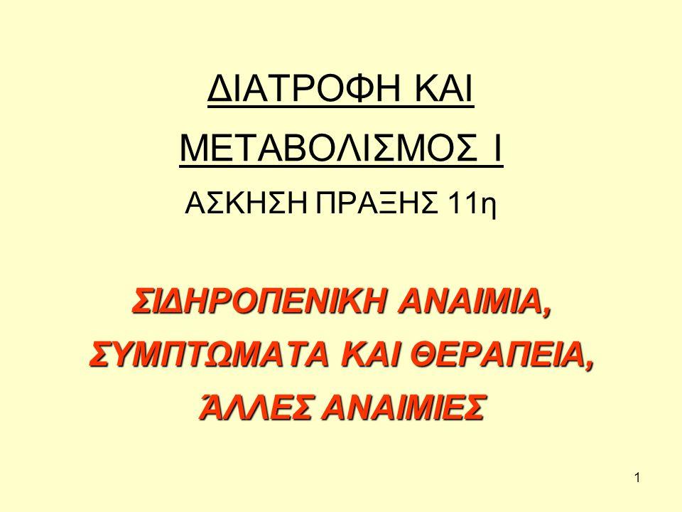 ΔΙΑΤΡΟΦΗ ΚΑΙ ΜΕΤΑΒΟΛΙΣΜΟΣ Ι
