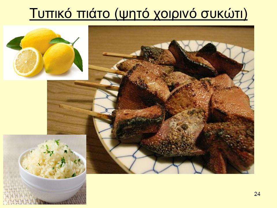 Τυπικό πιάτο (ψητό χοιρινό συκώτι)