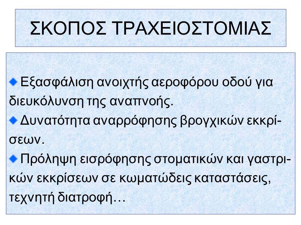 ΣΚΟΠΟΣ ΤΡΑΧΕΙΟΣΤΟΜΙΑΣ