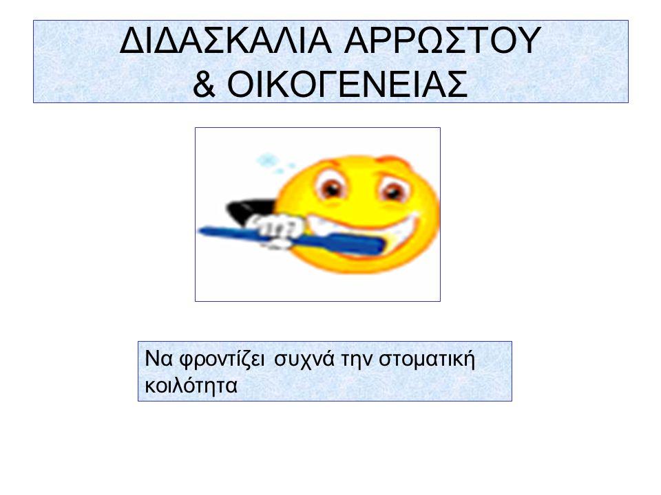 ΔΙΔΑΣΚΑΛΙΑ ΑΡΡΩΣΤΟΥ & ΟΙΚΟΓΕΝΕΙΑΣ