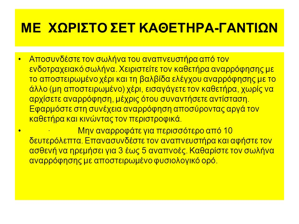 ΜΕ ΧΩΡΙΣΤΟ ΣΕΤ ΚΑΘΕΤΗΡΑ-ΓΑΝΤΙΩΝ
