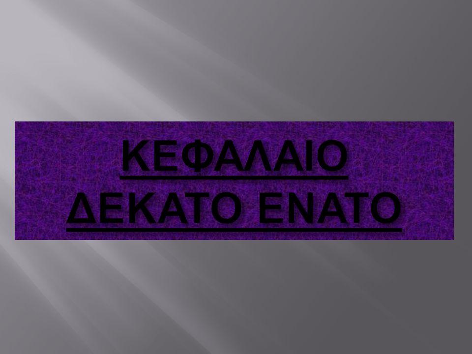 ΚΕΦΑΛΑΙΟ ΔΕΚΑΤΟ ΕΝΑΤΟ