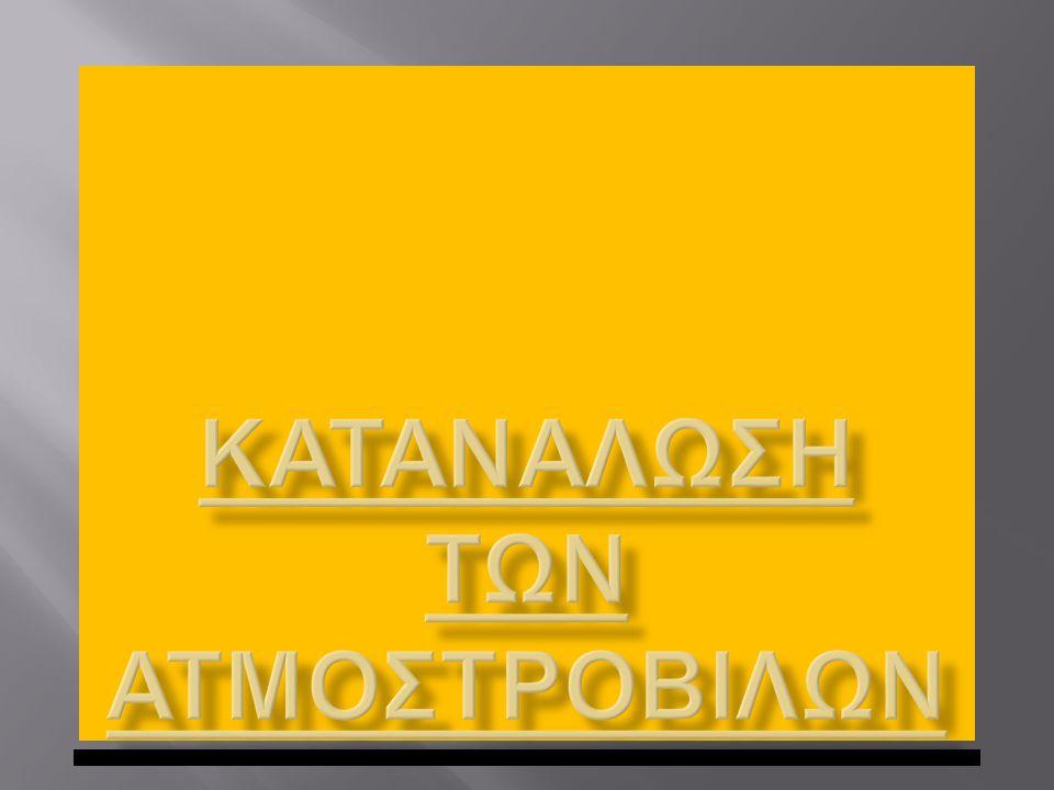 ΚΑΤΑΝΑΛΩΣΗ ΤΩΝ ΑΤΜΟΣΤΡΟΒΙΛΩΝ