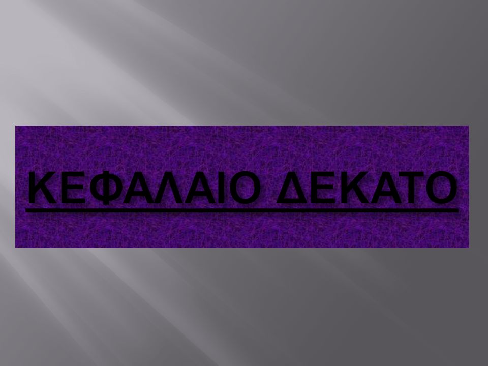 ΚΕΦΑΛΑΙΟ ΔΕΚΑΤΟ